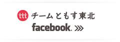 チームともす東北 facebook